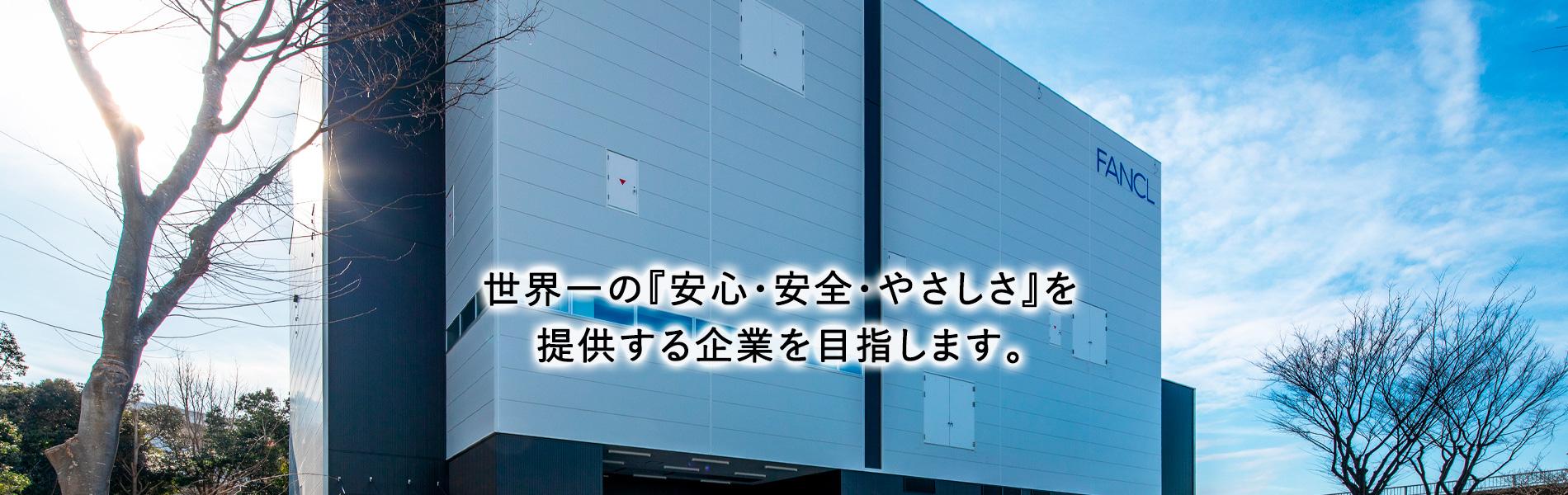 株式会社ファンケル美健